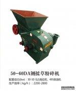 50-60DA铡揉草粉碎机