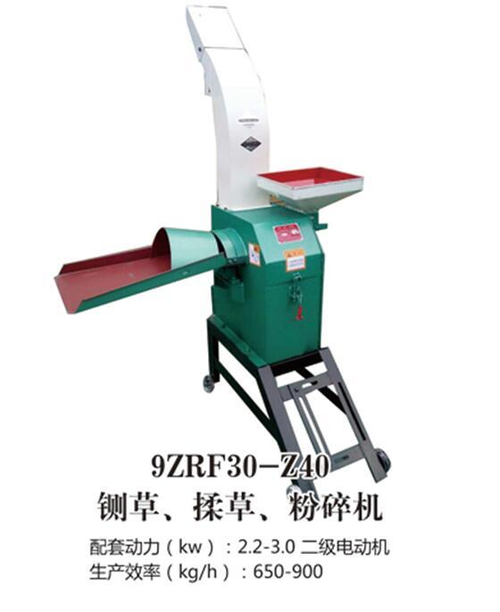 9ZRF30-Z40铡草机、揉草、粉