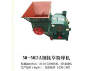 50-50DA铡揉草粉碎机