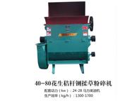 40-80花生秸秆铡草机粉碎机